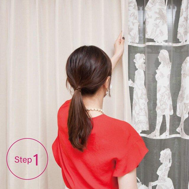 カーテンの開け方Step1