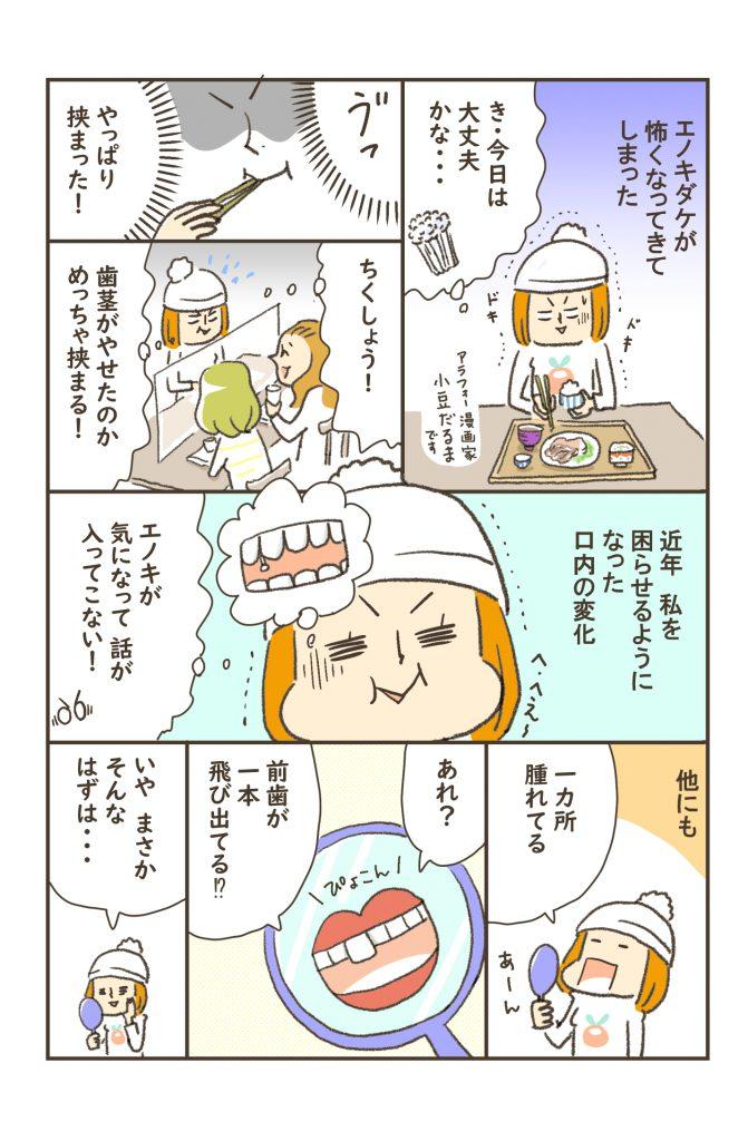 """アラフォー漫画家のうる""""老い""""生活・お口のトラブル編-1"""
