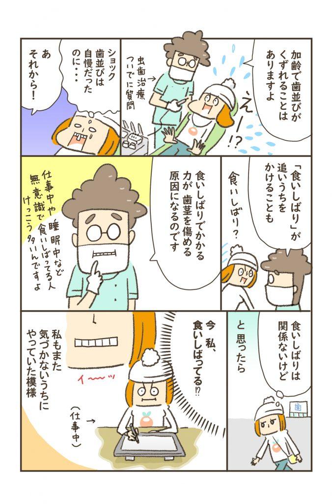 """アラフォー漫画家のうる""""老い""""生活・お口のトラブル編-2"""