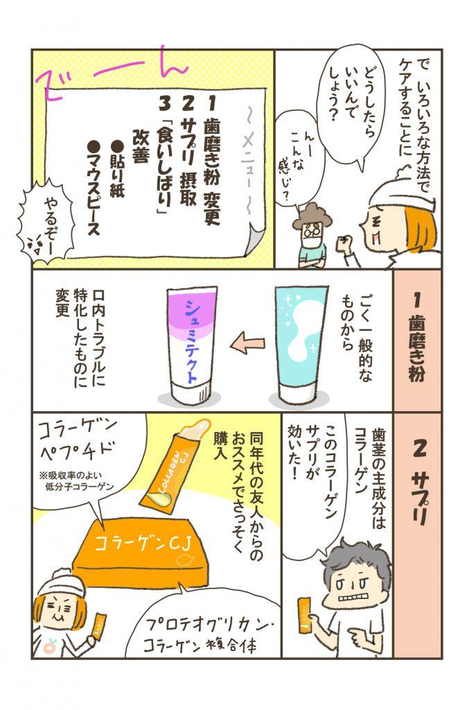 """アラフォー漫画家のうる""""老い""""生活・お口のトラブル編-3"""