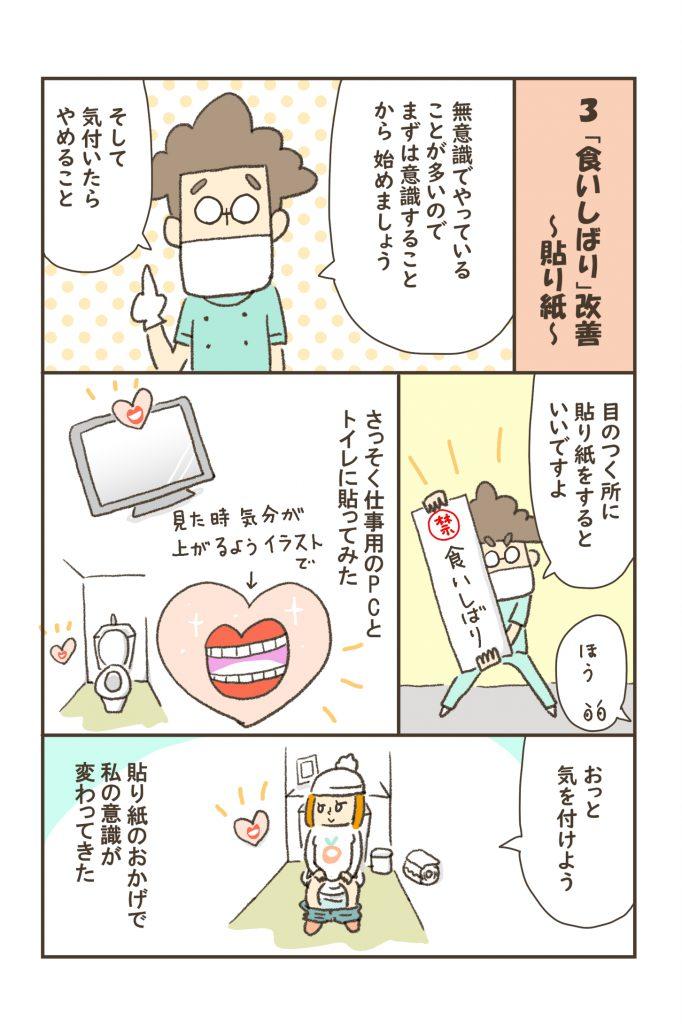 """アラフォー漫画家のうる""""老い""""生活・お口のトラブル編-4"""