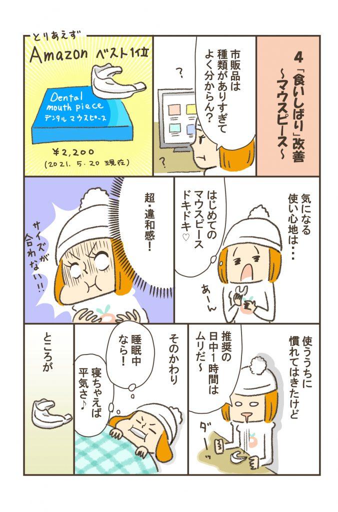 """アラフォー漫画家のうる""""老い""""生活・お口のトラブル編-5"""