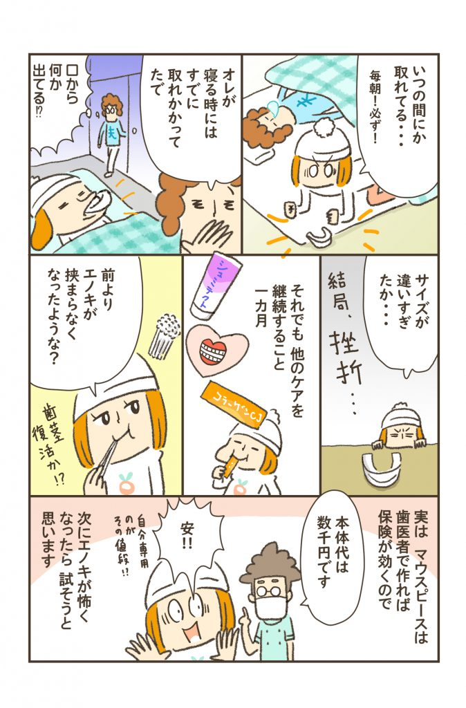 """アラフォー漫画家のうる""""老い""""生活・お口のトラブル編-6"""