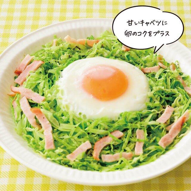甘いキャベツに卵のコクをプラス