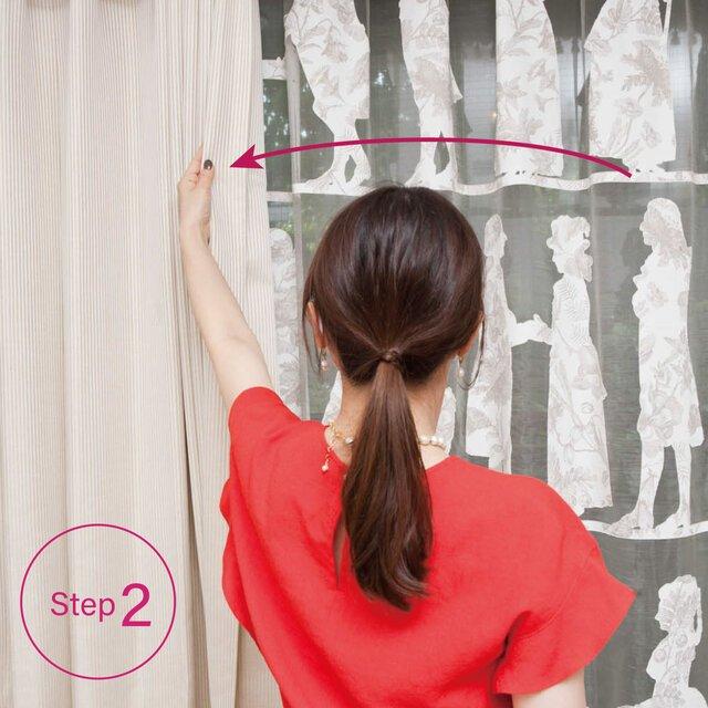 カーテンの開け方Step2