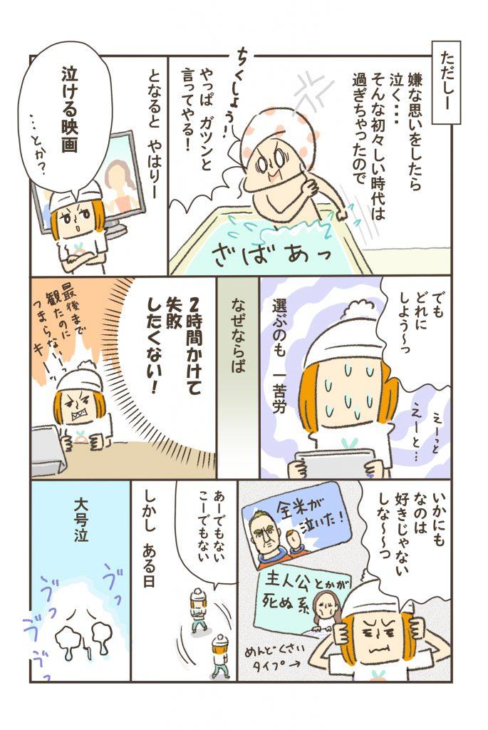 ストレス編-2コマ目