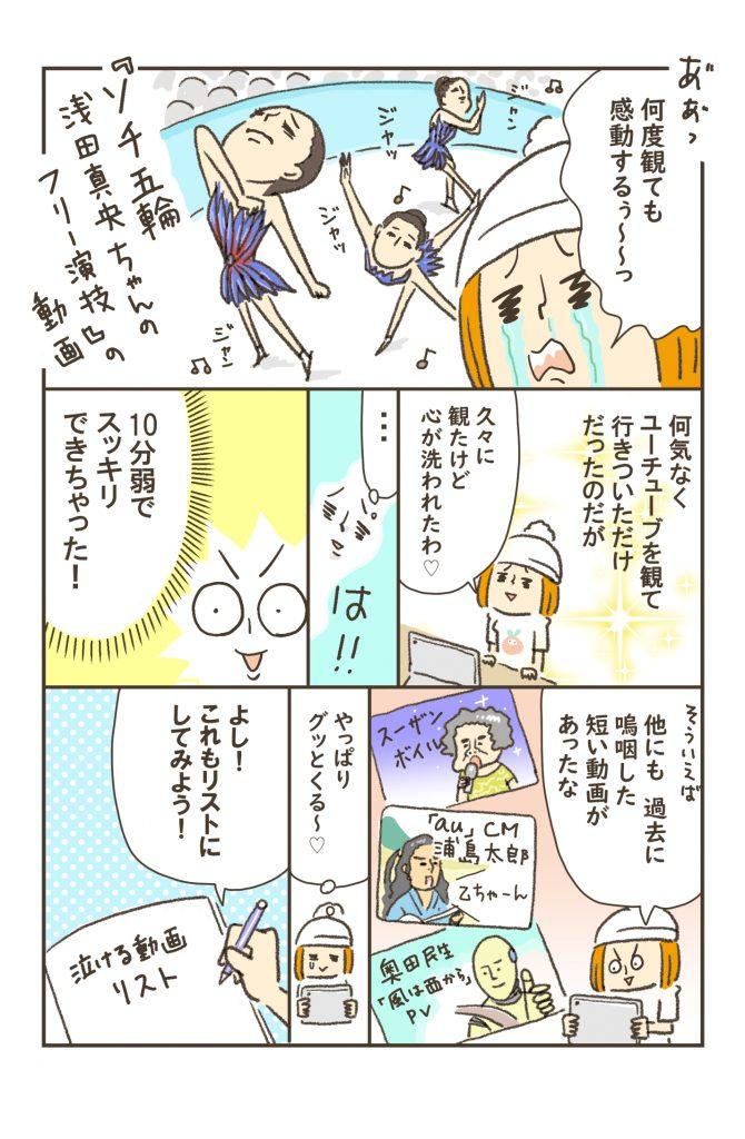 ストレス編-3コマ目