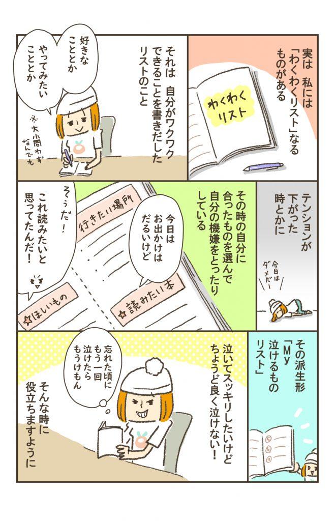 ストレス編-4コマ目