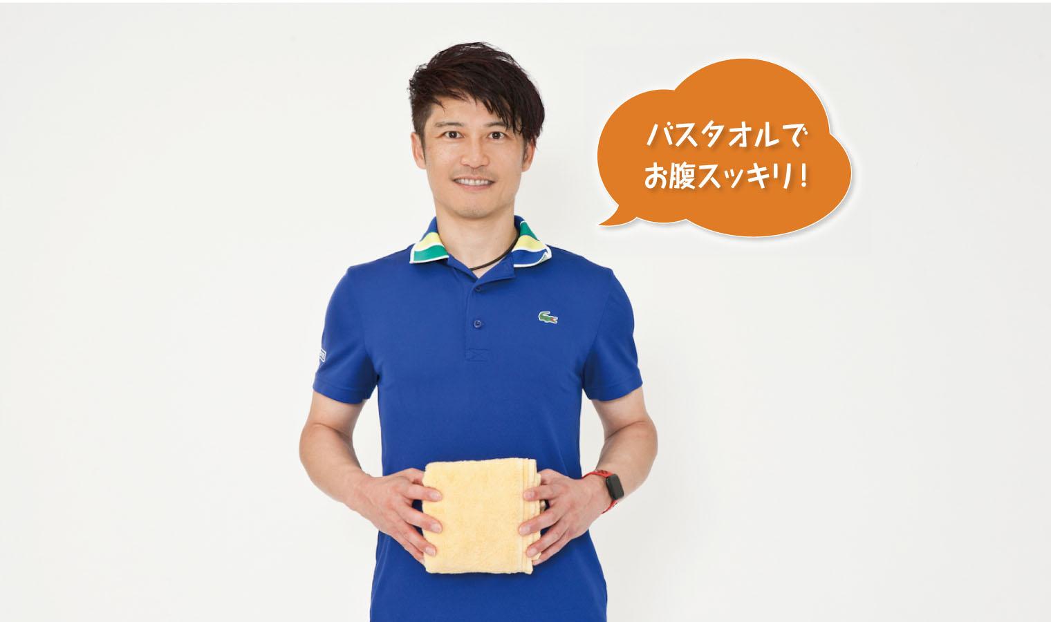 小山圭介さん 美腹の作り方 バスタオルTOP