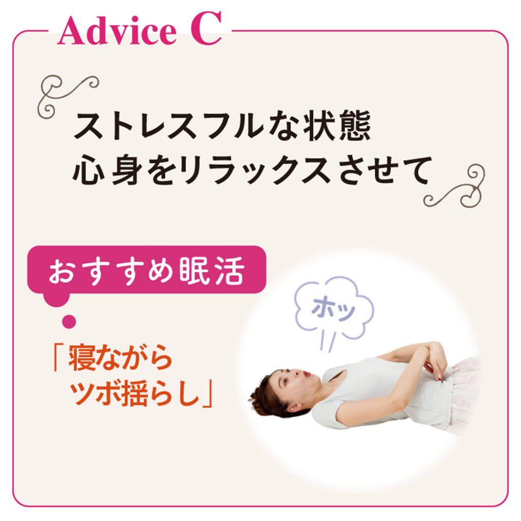 眠活アドバイス