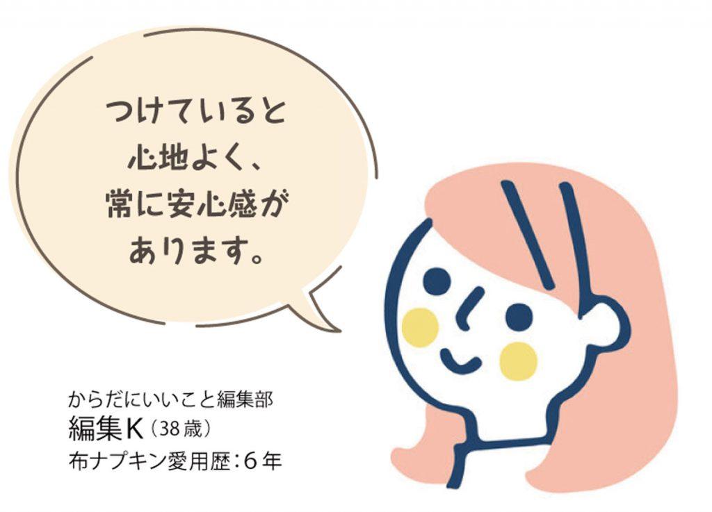編集Kコメント