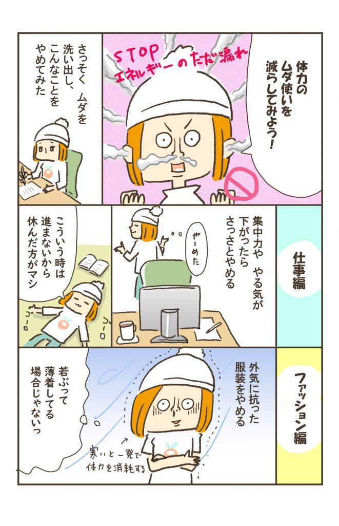 小豆だるま 漫画