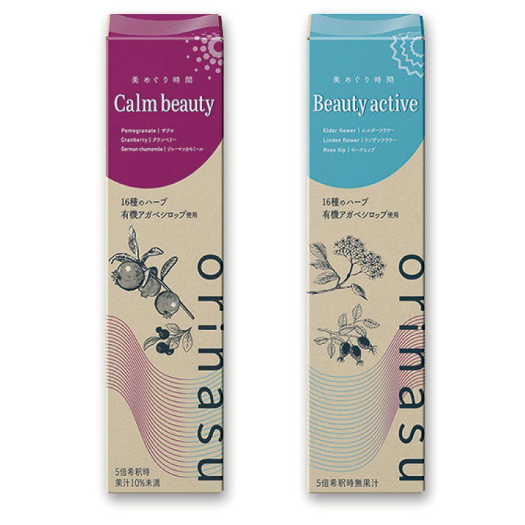 「orinasu Beauty active」「orinasu Calm beauty」